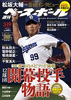 週刊ベースボール 2018年 3/19 号 [雑誌]