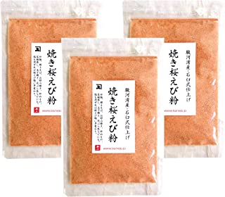 焼き桜えび粉 駿河湾産 35g×3袋セット 無着色 無添加 カルシウムたっぷり