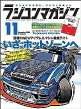 表紙: RCmagazine(ラジコンマガジン) 2020年11月号 [雑誌]   RCmagazine編集部