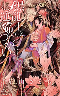 【Amazon.co.jp 限定】黒龍王と運命のつがい - 紅珠の御子は愛を抱く - (ペーパー付き) (CROSS NOVELS)