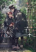 表紙: 若葉の戀 (ディアプラス文庫) | カズアキ