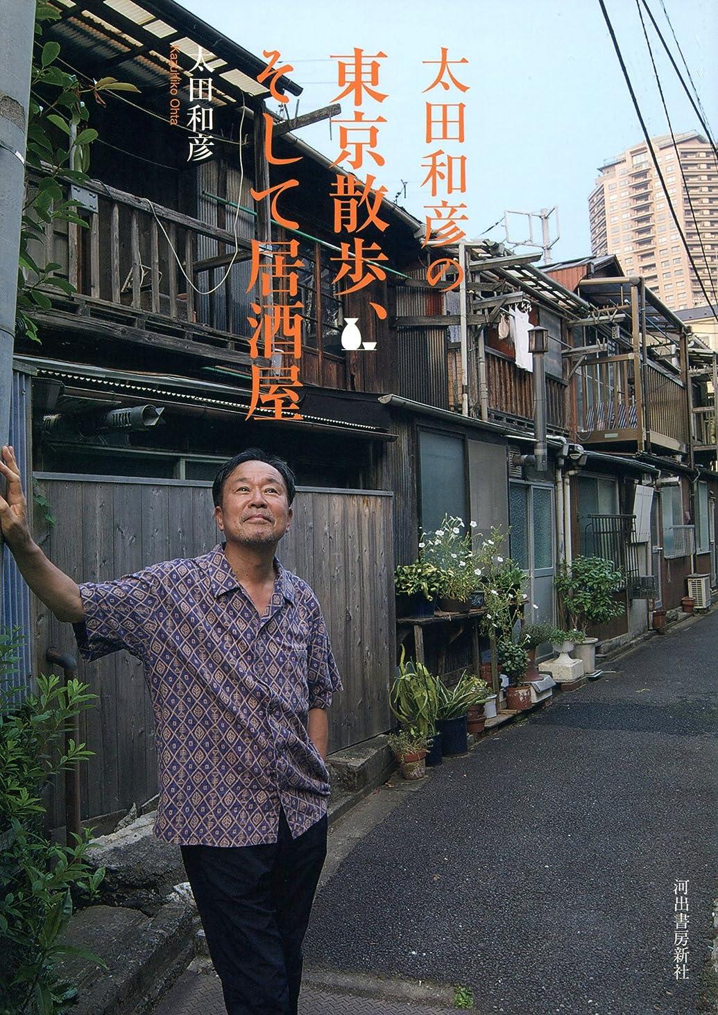 苦味否認する最小化する太田和彦の東京散歩、そして居酒屋