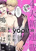 kyapi! vol.30 [雑誌] (花音コミックス)
