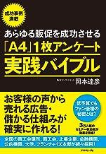 表紙: あらゆる販促を成功させる「A4」1枚アンケート実践バイブル | 岡本 達彦