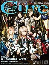 Cure(キュア)Vol.206(2020年11月号)[雑誌]: 巻頭大特集:ダウト (キュア編集部)