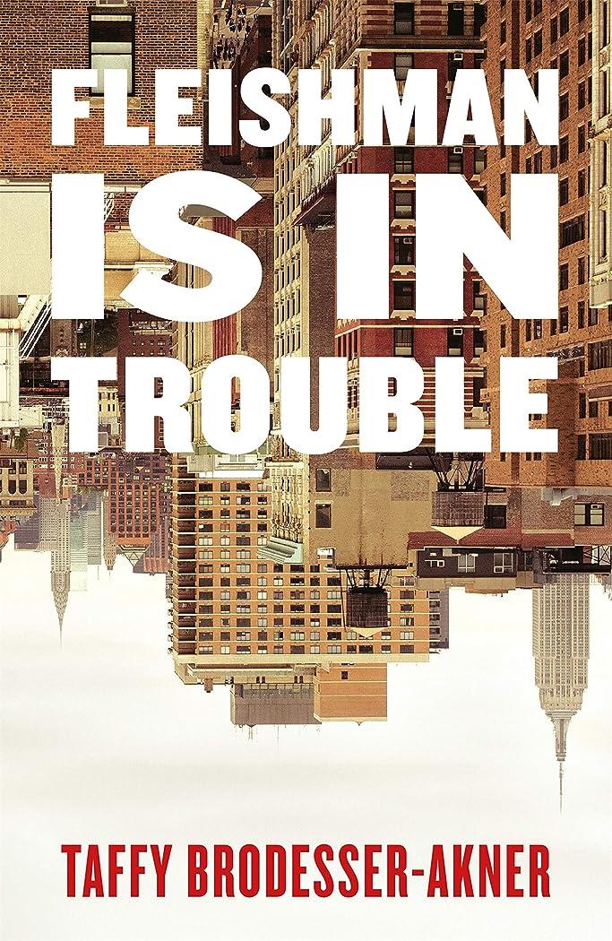 市民権同化するロッカーFleishman Is in Trouble: THE SUNDAY TIMES TOP TEN BESTSELLER (English Edition)