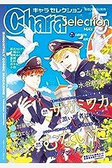 Chara Selection(キャラ セレクション) 2021年 05月号 [雑誌] Kindle版