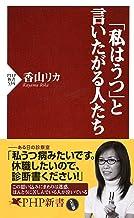 表紙: 「私はうつ」と言いたがる人たち (PHP新書) | 香山 リカ