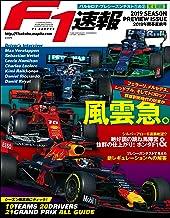 表紙: F1 (エフワン) 速報 2019 開幕直前号 [雑誌] F1速報 | 三栄書房