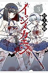 イジメカエシ。-復讐の31(カランドリエ)- 3巻 (デジタル版ガンガンコミックスUP!) Kindle版
