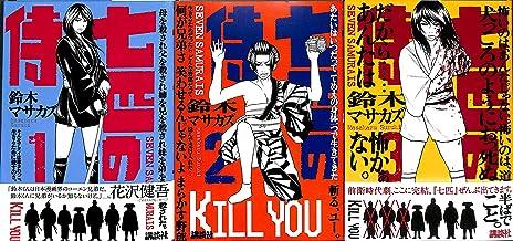 七匹の侍 コミック 1-3巻セット (ヤングマガジンコミックス)