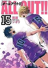 表紙: ALL OUT!!(15) ALL OUT!! (モーニングコミックス) | 雨瀬シオリ