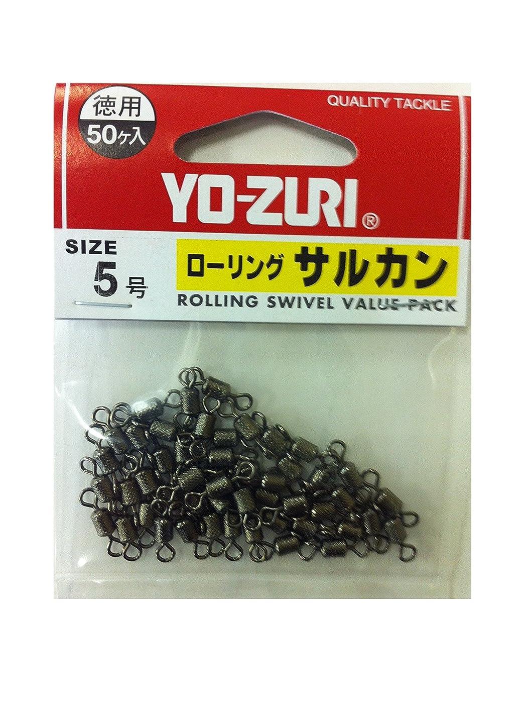 縮約消毒する楽しませるYO-ZURI(ヨーヅリ) 雑品?小物: ローリングサルカン徳用 黒 1号~8号