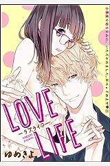 小悪魔な幼なじみに、いただかれました。※ベッドの上で(分冊版) 【第2話】 LOVE LIFE (無敵恋愛S*girl) Kindle版