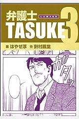 弁護士TASUKE 3巻 Kindle版