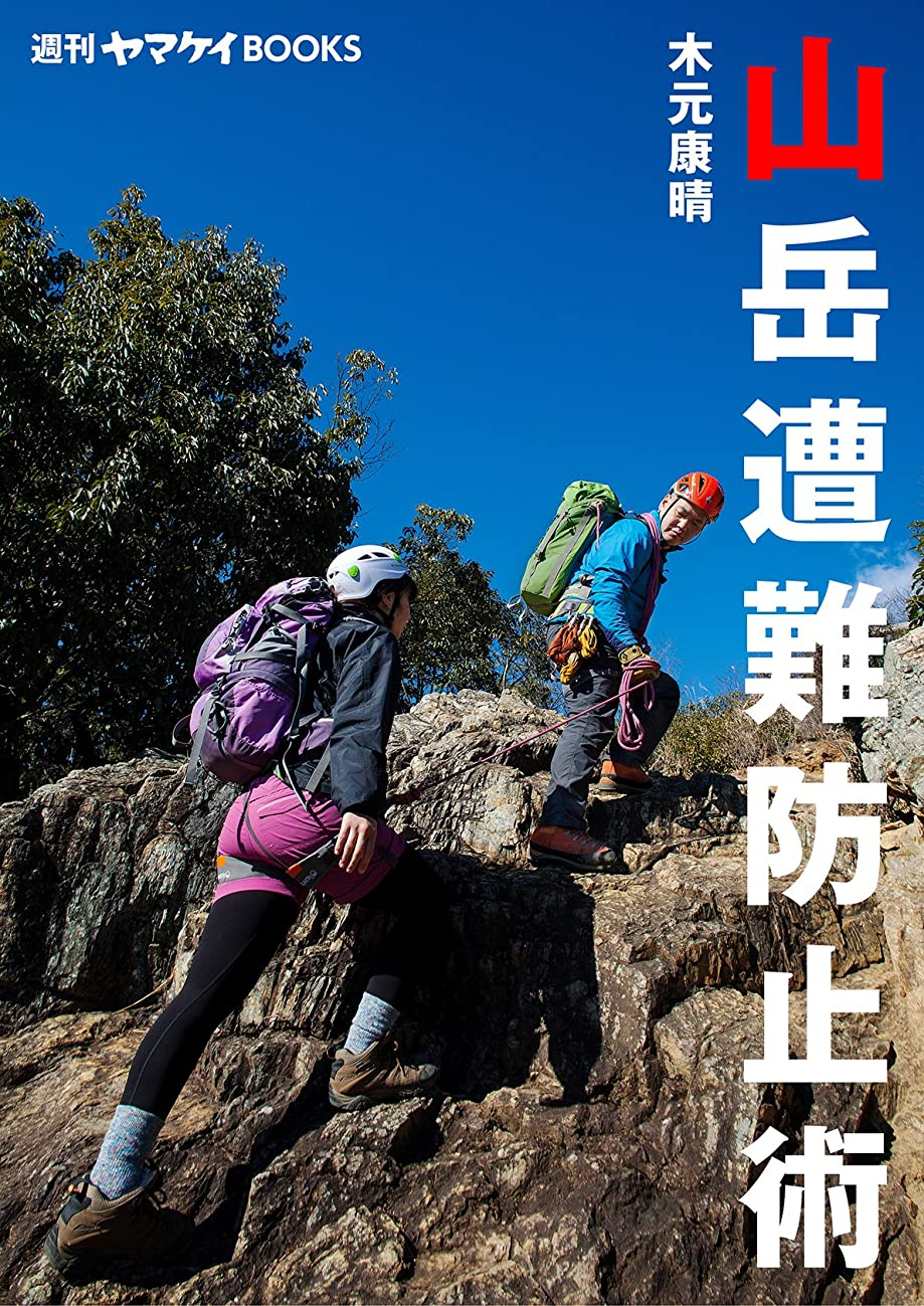 上疑問を超えて戦士週刊ヤマケイBOOKS 山岳遭難防止術