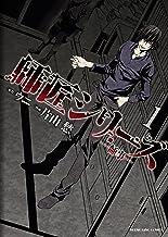 表紙: 師匠シリーズ ~師事~ (ヤングキングコミックス) | ウニ