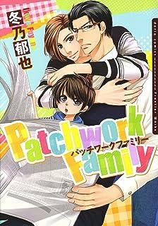 Patchwork Family【おまけ漫画付き電子限定版】 (ダリアコミックスe)
