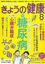 NHKきょうの健康 2019年 08 月号 [雑誌]