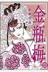 まんがグリム童話 金瓶梅 (44) Kindle版