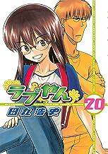 表紙: ラブやん(20) (アフタヌーンコミックス) | 田丸浩史