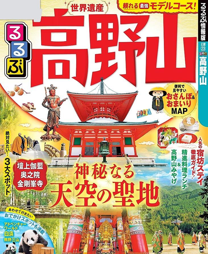 味方ファイアルフレームワークるるぶ高野山(2020年版) (るるぶ情報版(国内))
