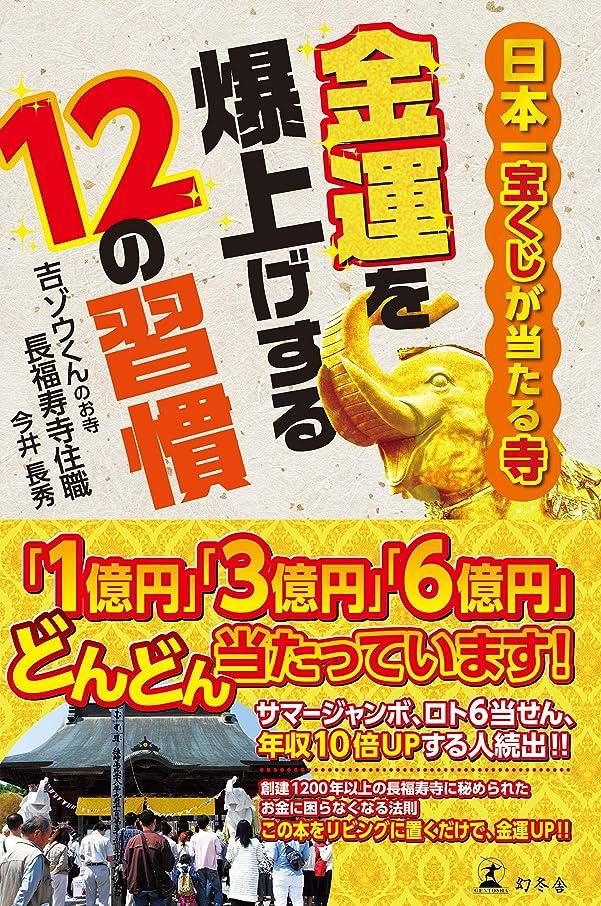 印象質量である日本一宝くじが当たる寺 金運を爆上げする12の習慣 (幻冬舎単行本)