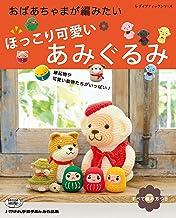 表紙: ほっこり可愛いあみぐるみ (レディブティックシリーズ) | ブティック社編集部