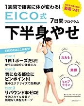 表紙: EICO式7日間下半身やせプログラム | ダイエットコーチ EICO