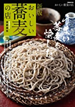 表紙: 新版 おいしい蕎麦の店 首都圏版 | ぴあレジャーMOOKS編集部