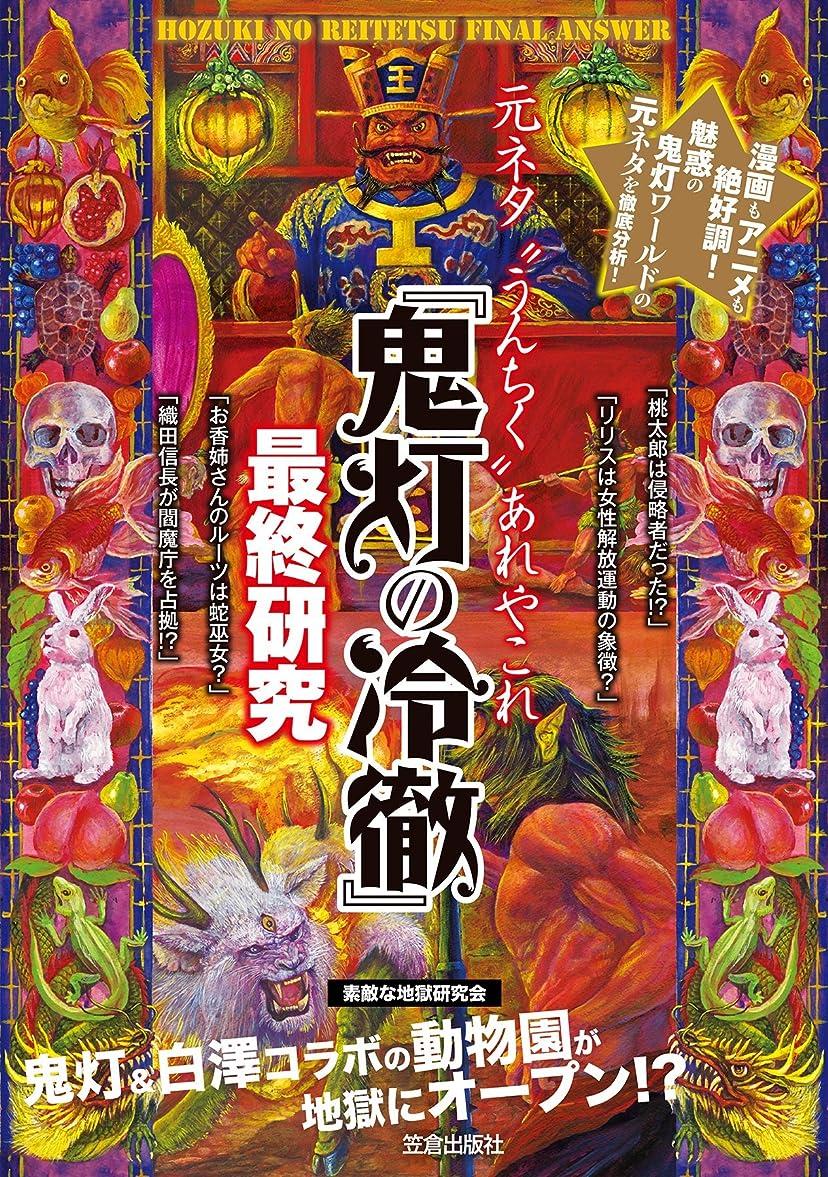 落胆する違うペナルティ『鬼灯の冷徹』最終研究 (サクラ新書)
