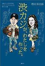 表紙: 渋カジが、わたしを作った。 団塊ジュニア&渋谷発 ストリート・ファッションの歴史と変遷   増田海治郎