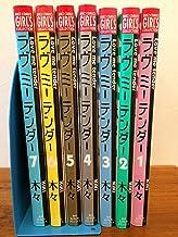ラヴミーテンダー コミック 1-8巻セット (バーズコミックス ガールズコレクション)