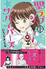 聖ラブサバイバーズ(2) (パルシィコミックス) Kindle版