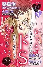 もっと、××ください。(1) (デザートコミックス)