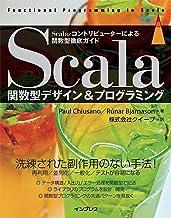 表紙: Scala関数型デザイン&プログラミング―Scalazコントリビューターによる関数型徹底ガイド | Paul Chiusano