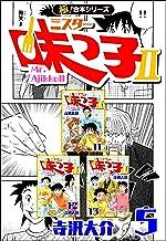 【極!合本シリーズ】 ミスター味っ子II 5巻
