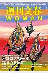 週刊文春 WOMAN vol.9 2021春号 週刊文春WOMAN (文春e-book) Kindle版
