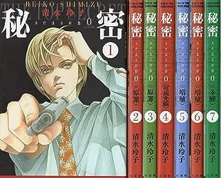 秘密 season 0 コミック 1-7巻セット