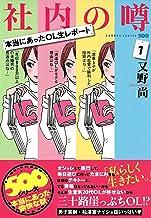 本当にあったOL生レポート 社内の噂 (1) (バンブーコミックス 4コマセレクション)
