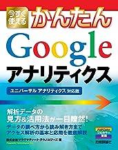 表紙: 今すぐ使えるかんたん Google アナリティクス [ユニバーサル アナリティクス対応版] | 株式会社プラグマティック・テクノロジーズ