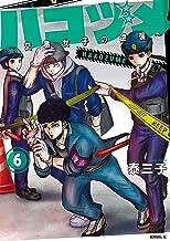 表紙: ハコヅメ~交番女子の逆襲~(6) (モーニングコミックス) | 泰三子