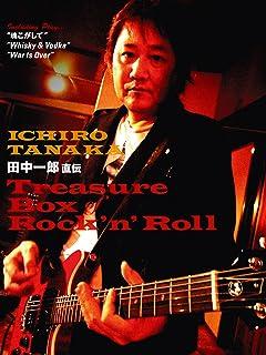 田中一郎 直伝 Trasure Box of Rock'n' Roll