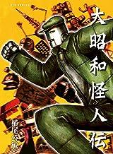 表紙: 大昭和怪人伝 (RYU COMICS) | 横尾公敏
