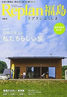 Replan福島(3) 2017年 10 月号 [雑誌]: Replan東北 増刊