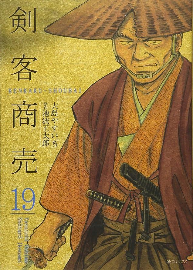 マークダウンパンツボタン剣客商売 19 (SPコミックス)