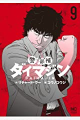 警部補ダイマジン 9 Kindle版