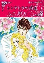シンデレラの純潔 (ハーレクインコミックス・キララ)
