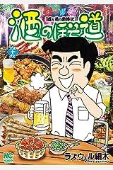 酒のほそ道 49 Kindle版