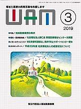 WAM 2019年3月号 「地域医療構想の現状」